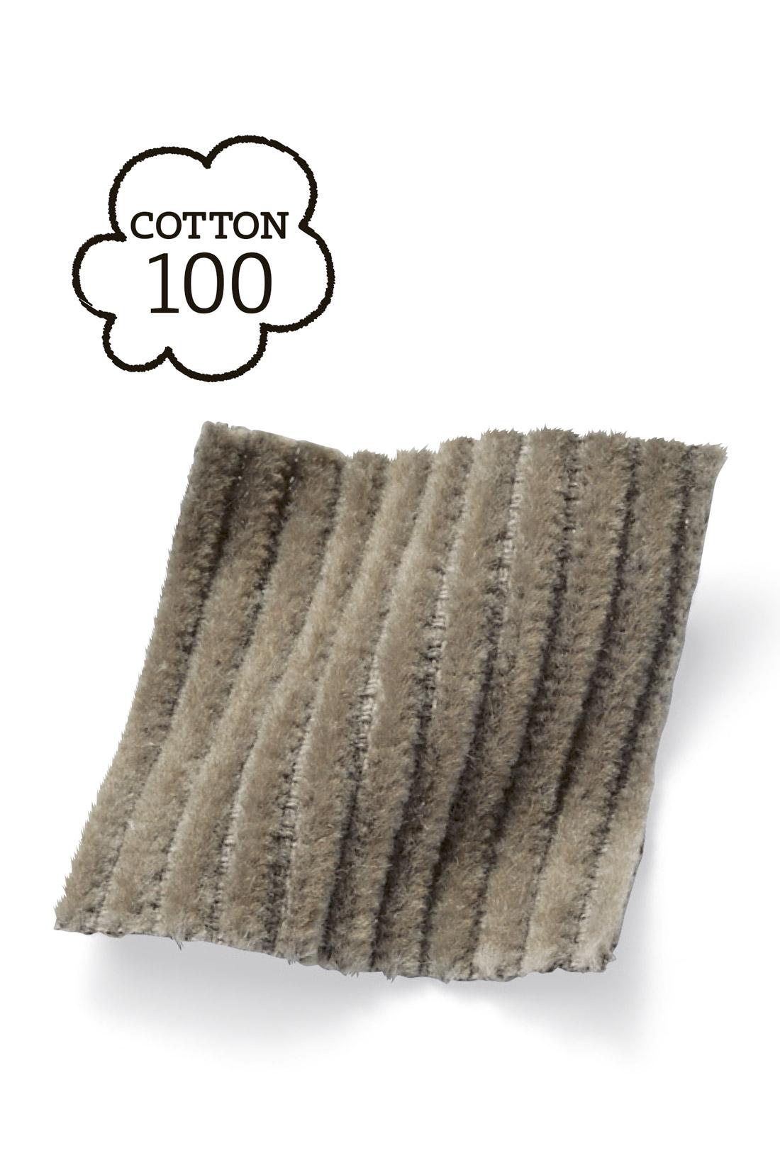 綿100%がうれしいコーデュロイ。たてうねが脚長効果を発揮。