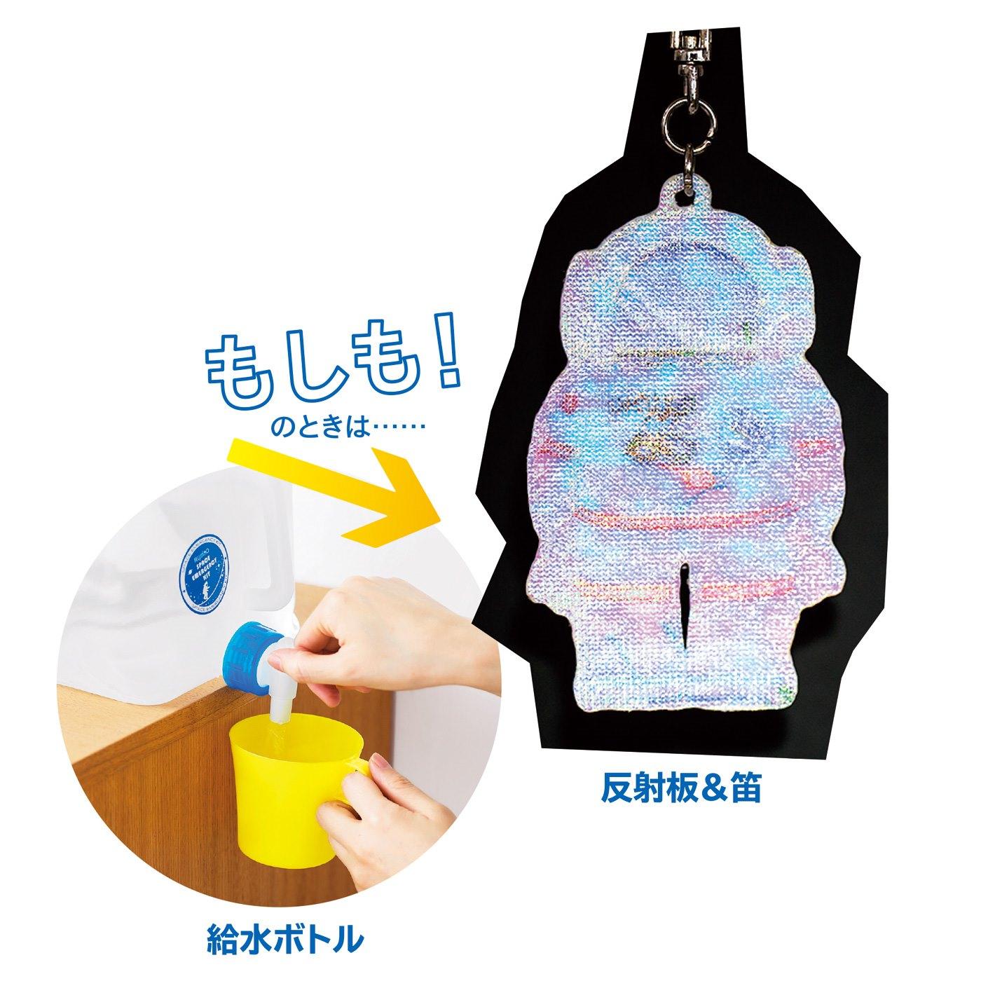 水タンクは、なんと5Lの大容量。綿100%の軍手はJIS規格の日本製。ガラスや瓦礫(がれき)から手を守るだけでなく、冬場は防寒にも役立ちます。キーホルダーは存在を知らせる反射素材を使用。笛と一緒にいつも携帯!