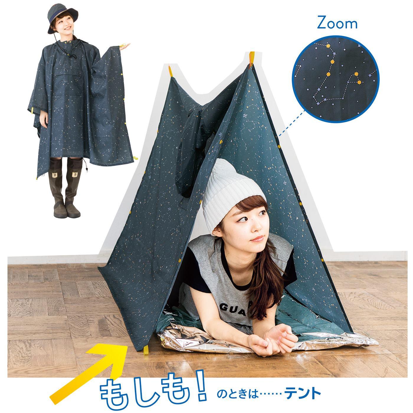 雨の日にうれしい撥水(はっすい)加工のポンチョ。スクエア型なのでレジャーシートに。付属のロープを使えば、簡易テントやタープとしても使えます。星座をイメージしたデザインです。