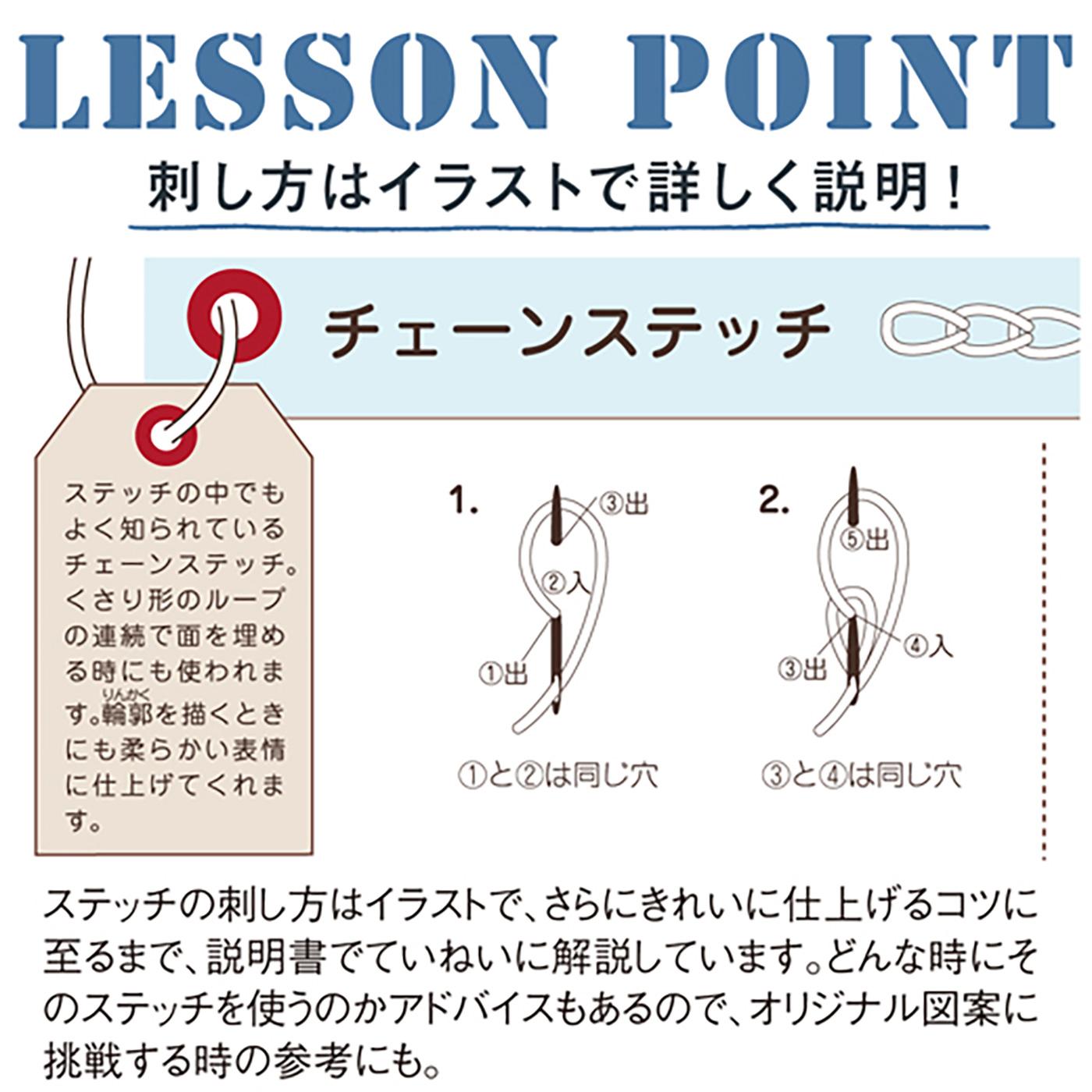 ステッチの刺し方はイラストで、さらにきれいに仕上げるコツに至るまで、説明書でていねいに解説しています。どんな時にそのステッチを使うのかアドバイスもあるので、オリジナル図案に挑戦する時の参考にも。