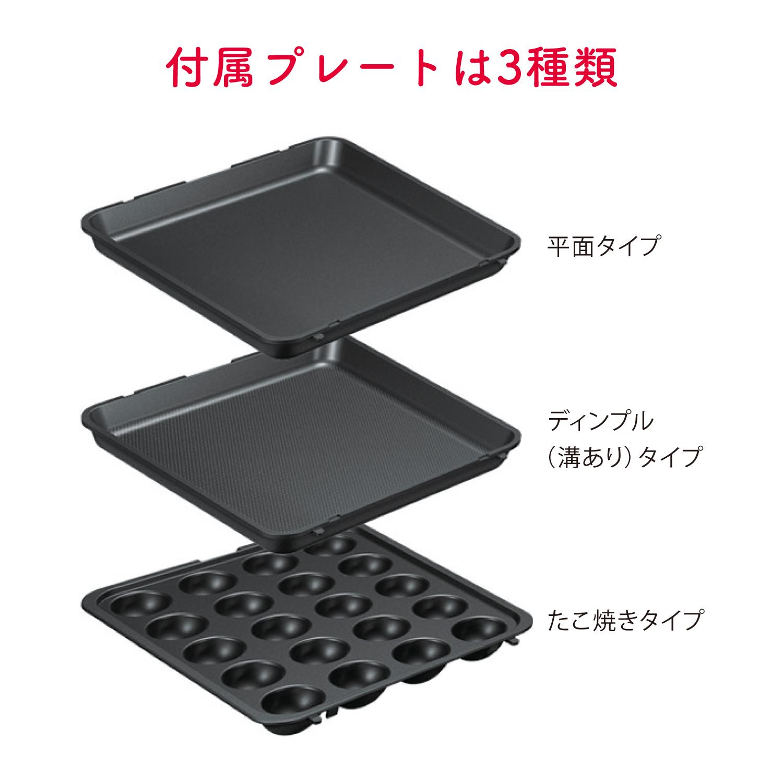平面タイプ、肉の油が落ちるディンプルタイプ、たこ焼きタイプの3種類のプレートがセットされているので、料理に合わせてプレートを入れ替えて使用できます。