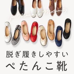 脱ぎ履きしやすいぺたんこ靴