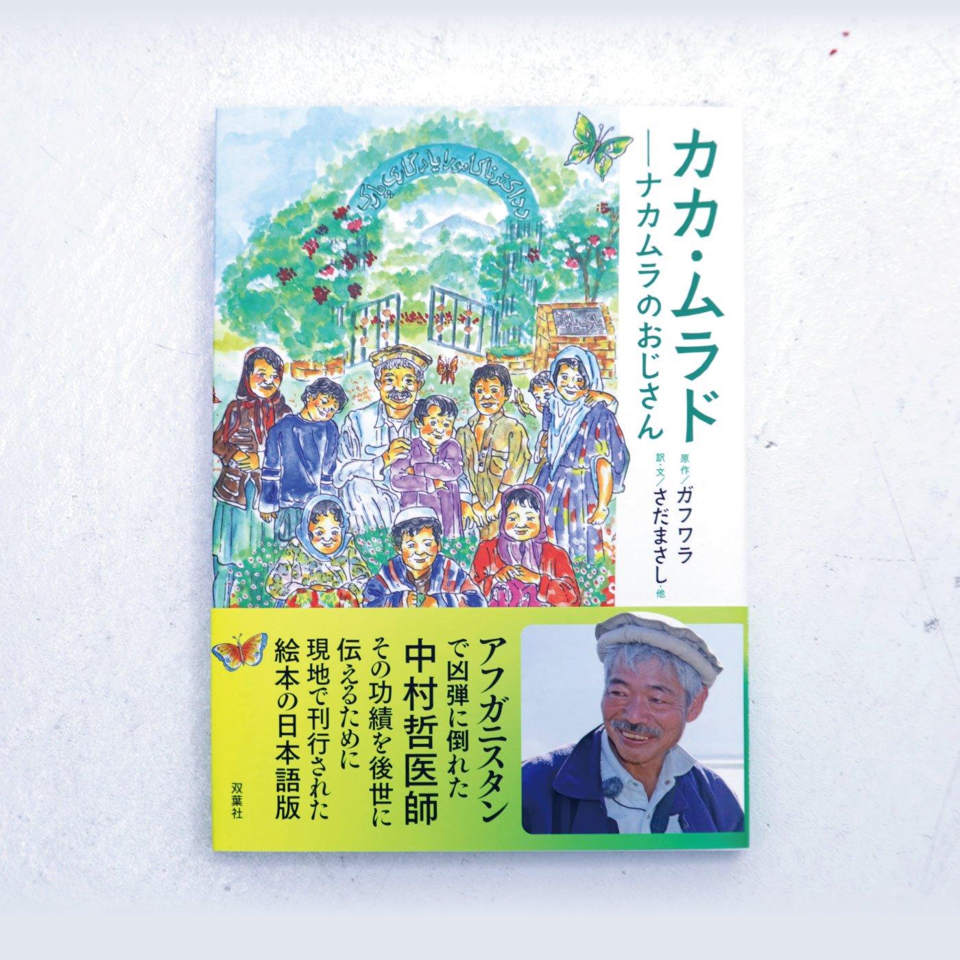 カカ・ムラド ─ナカムラのおじさん─