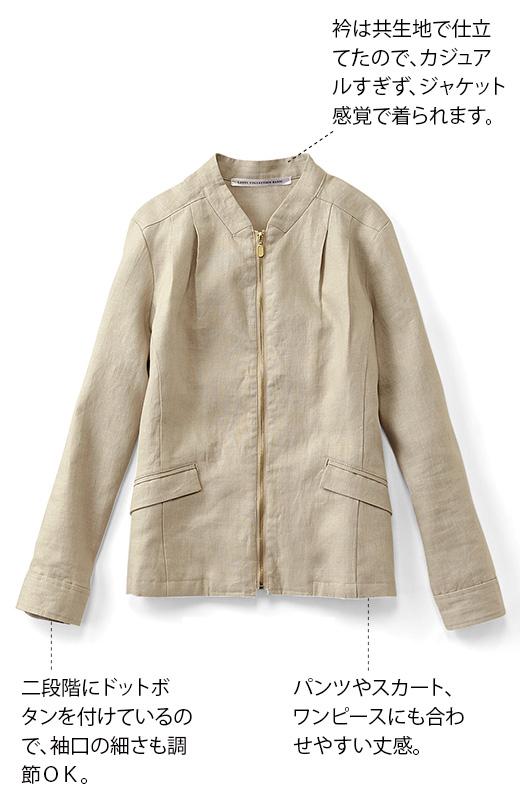 衿は共生地で仕立てたので、カジュアルすぎず、ジャケット感覚で着られます。袖口には二段階にドットボタンを付けているので、細さも調節OK。パンツやスカートに合わせやすい丈感。