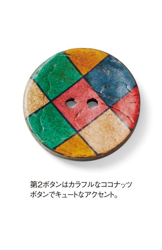 第2ボタンはカラフルなココナッツボタンでキュートなアクセント。