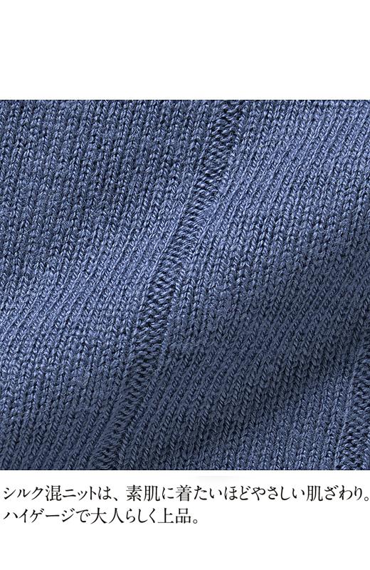 シルク混ニットは、素肌に着たいほどやさしい肌ざわり。ハイゲージで大人らしく上品。