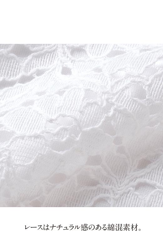 レースはナチュラル感のある綿混素材。