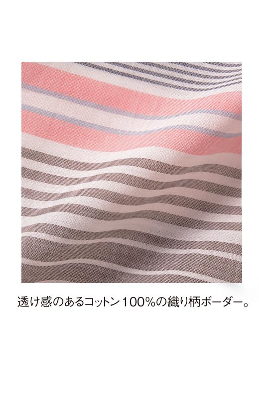 透け感のあるコットン100%の織り柄ボーダー。