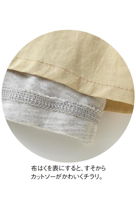 布はくを表にすると、すそからカットソーがかわいくチラリ。