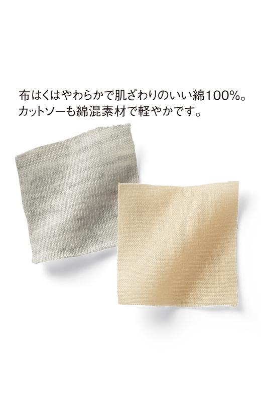 布はくはやわらかで肌ざわりのいい綿100%。カットソーも綿混素材で軽やかです。