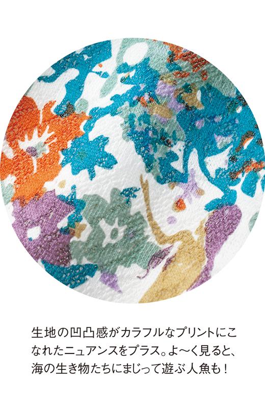 生地の凹凸感がカラフルなプリントにこなれたニュアンスをプラス。よ?く見ると、海の生き物たちにまじって遊ぶ人魚も!
