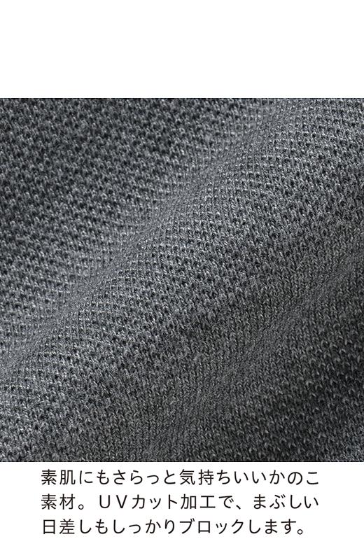 素肌にもさらっと気持ちいいかのこ素材。UVカット加工でまぶしい日差しもしっかりブロックします。
