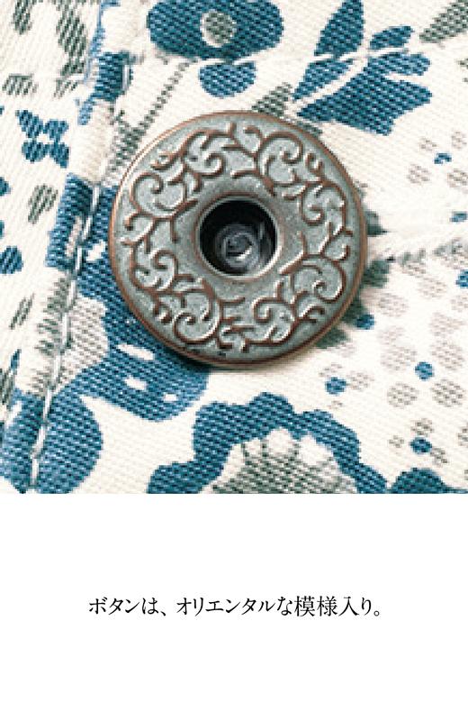 ボタンは、オリエンタルな模様入り。※お届けする商品とは色が異なります。