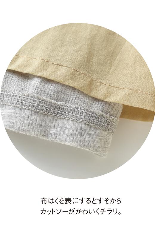 布はくを表にするとすそからカットソーがかわいくチラリ。※お届けする商品とは色が異なります。