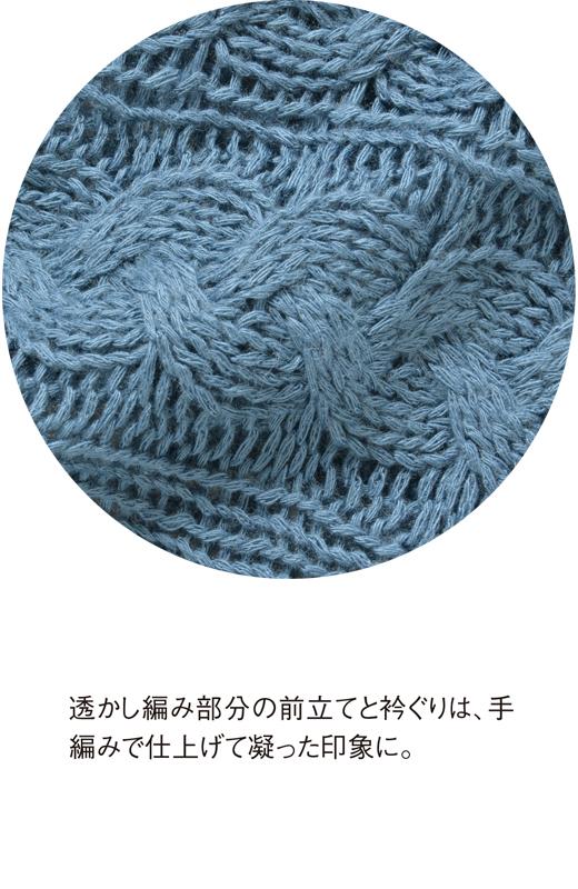 透かし編み部分の前立てと衿ぐりは、手編みで仕上げて凝った印象に。