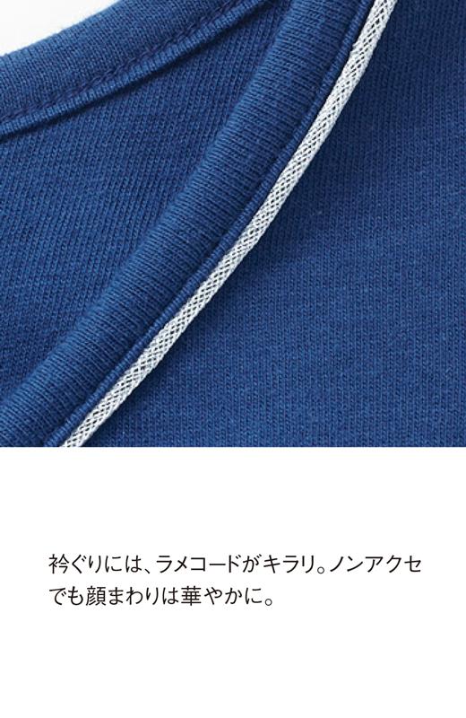 これは参考画像です。 衿ぐりには、ラメコードがキラリ。ノンアクセでも顔まわりは華やかに。