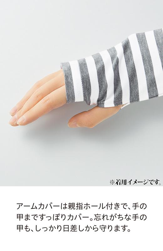 これは参考画像です。アームカバーは親指ホール付きで、手の甲まですっぽりカバー。忘れがちな手の甲も、しっかり日差しから守ります。