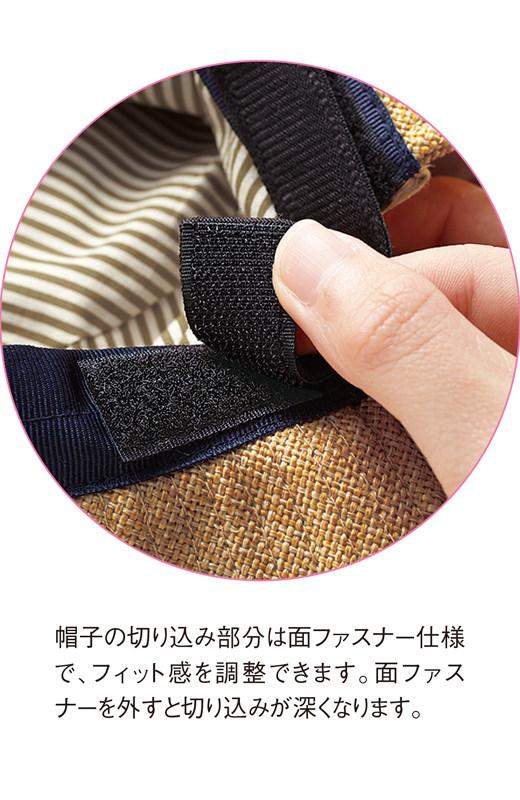 帽子の切り込み部分は面ファスナー仕様で、フィット感を調整できます。面ファスナーを外すと切り込みが深くなります。