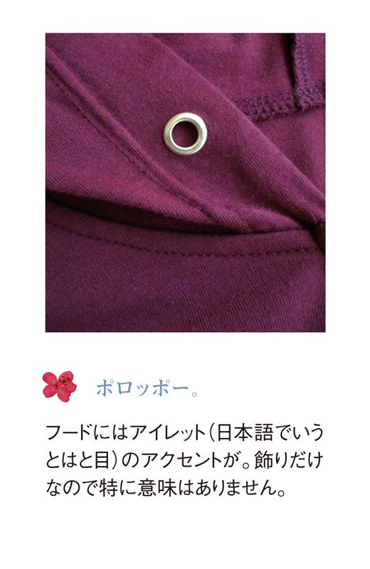 フードにはアイレット(日本語でいうと、はと目)のアクセントが。飾りだけなので特に意味はありません。