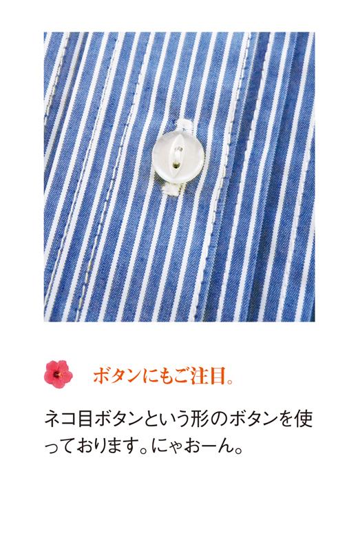 これは参考画像です。ネコ目ボタンという形のボタンを使っております。