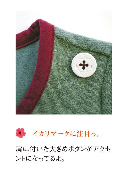 これは参考画像です。肩に付いた大きめボタンがアクセントになってるよ。