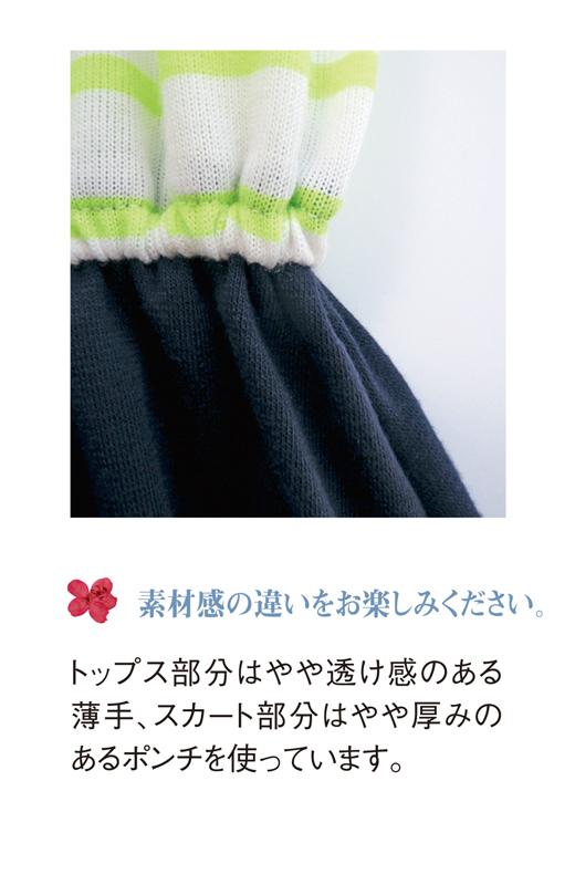 トップス部分はやや透け感のある薄手、スカート部分はやや厚みのあるポンチを使っています。