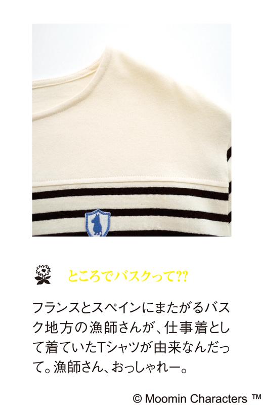 フランスとスペインにまたがるバスク地方の漁師さんが、仕事着として着ていたTシャツが由来なんだって。