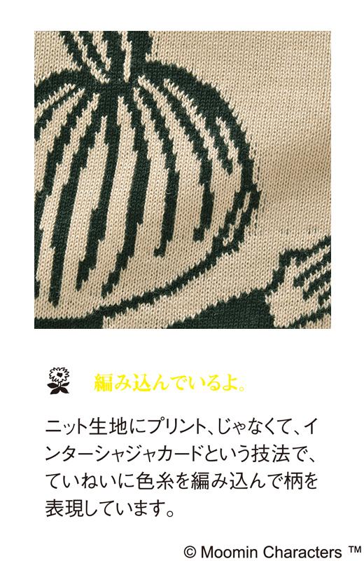 ニット生地にインターシャジャカードという技法で、ていねいに色糸を編み込んで柄を表現しています。
