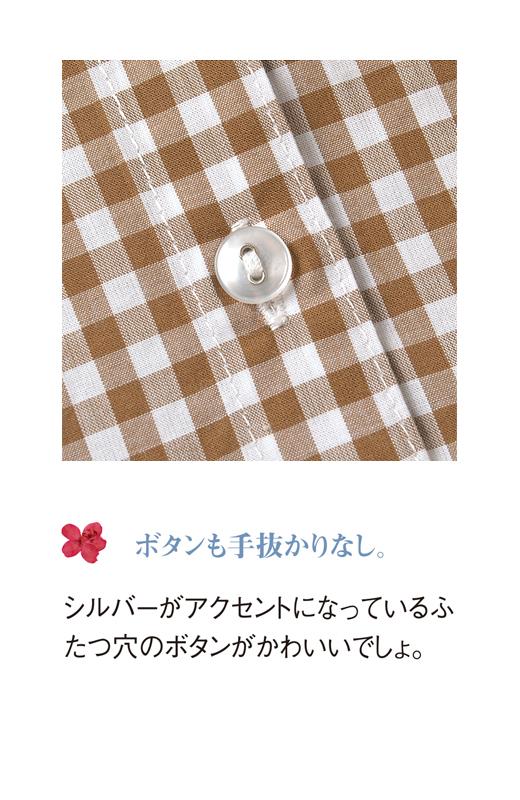 シルバーがアクセントになっているふたつ穴のボタンがかわいいでしょ。