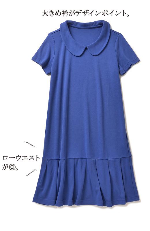 大きめ衿がデザインポイント。ローウエストが◎。