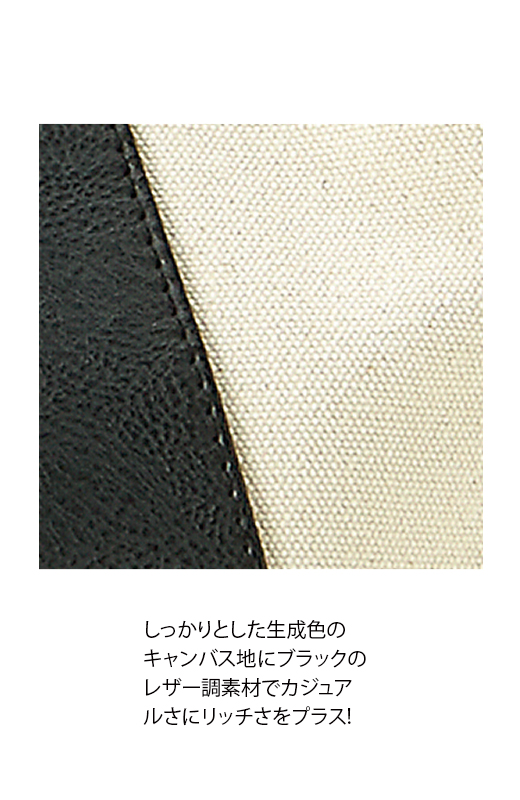 しっかりとした生成色のキャンバス地にブラックのレザー調素材でカジュアルさにリッチさをプラス。