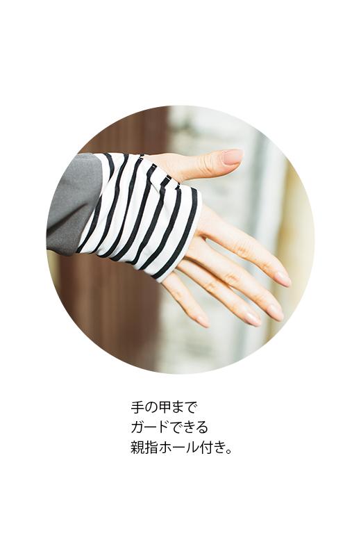 手の甲までガードできる親指ホール付き。