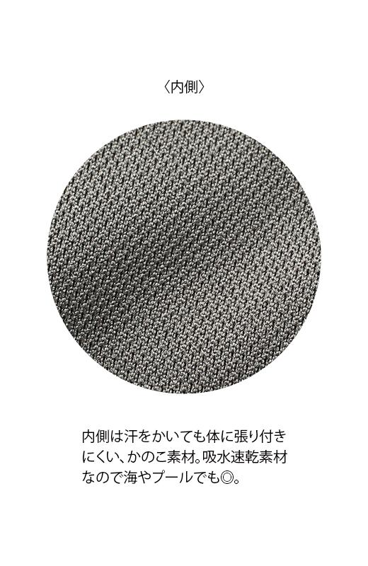 (内側)内側は汗をかいても体に張り付きにくい、かのこ素材。吸水速乾素材なので海やプールでも◎。