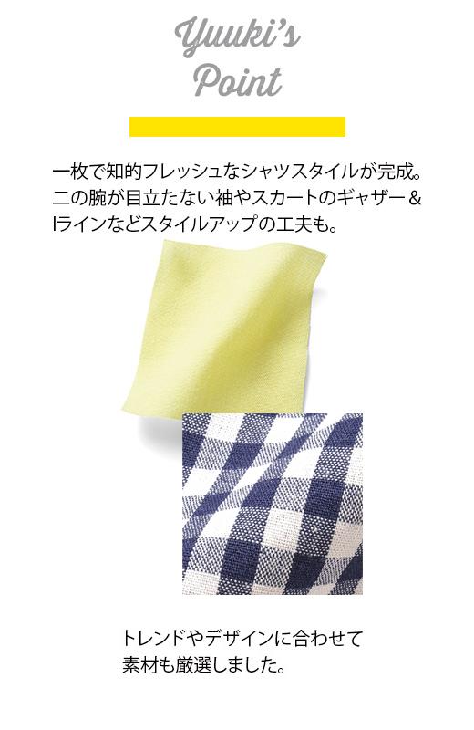 一枚で知的フレッシュなシャツスタイルが完成。トレンドやデザインに合わせて素材も厳選しました。