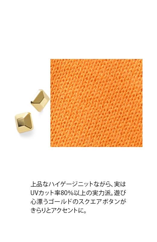 上品なハイゲージニットながら、実はUVカット率80%以上の実力派。遊び心漂うゴールドのスクエアボタンがきらりとアクセントに。