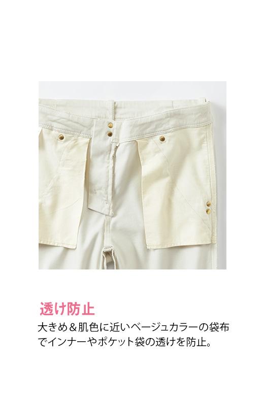 大きめ&肌色に近いベージュカラーの袋布でインナーやポケット袋の透けを防止。