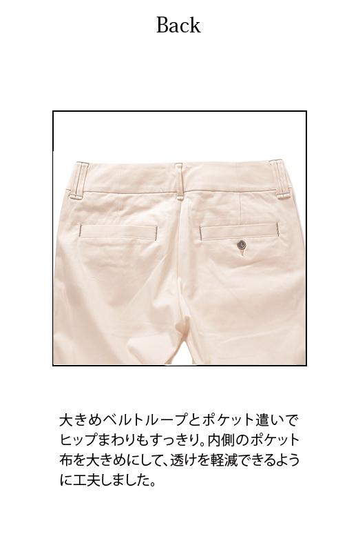 Back 大きめベルトループとポケット遣いでヒップまわりもすっきり。内側のポケット布を大きめにして、透けを軽減できるように工夫しました。