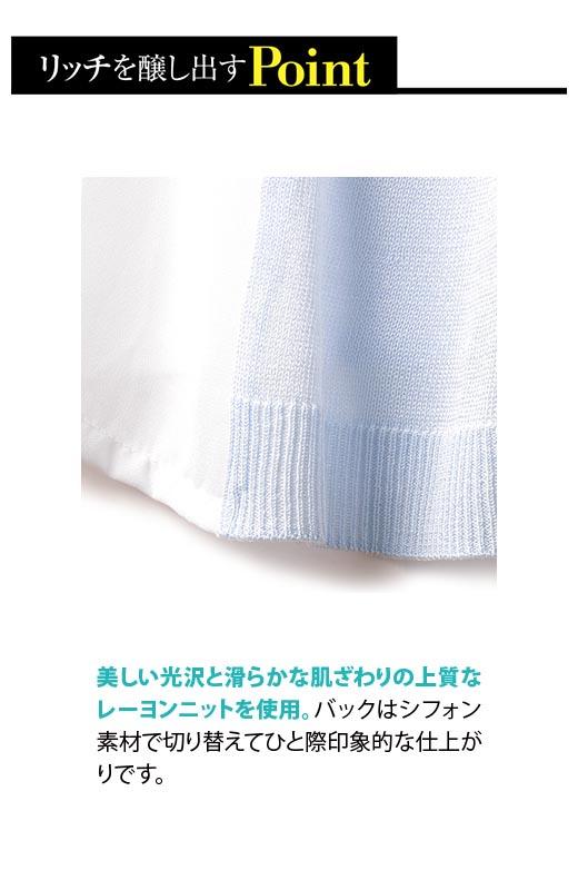 美しい光沢と滑らかな肌ざわりの上質なレーヨンニットを使用。バックはシフォン素材で切り替えてひと際印象的な仕上がりです。