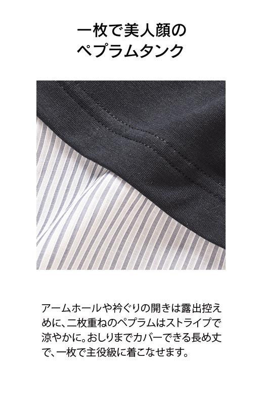 アームホールや衿ぐりの開きは露出控えめに、二枚重ねのペプラムはストライプで涼やかに。おしりまでカバーできる長め丈で、一枚で主役級に着こなせます。