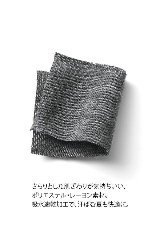 さらりとした肌ざわりが気持ちいい、ポリエステル・レーヨン素材。吸水速乾加工です。