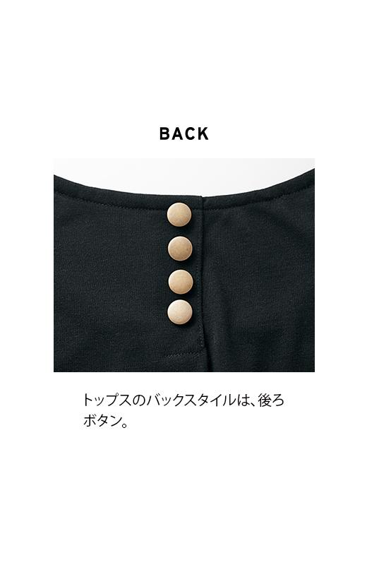 BACK トップスのバックスタイルは、後ろボタン。