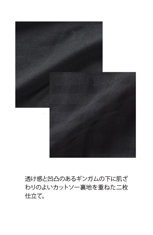 透け感と凹凸のあるギンガムの下に肌ざわりのよいカットソー裏地を重ねた二枚仕立て。