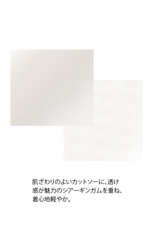 肌ざわりのよいカットソーに、透け感が魅力のシアーギンガムを重ね、着心地軽やか。
