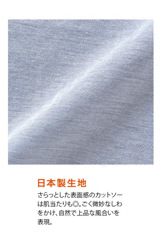 日本製生地 さらっとした表面感のカットソーは肌当たりも◎。ごく微妙なしわをかけ、自然で上品な風合いを表現。