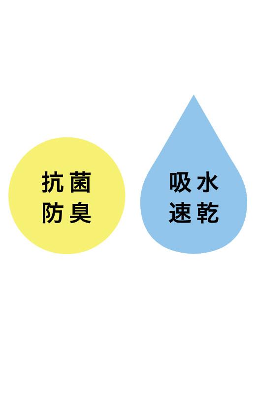抗菌防臭 吸水速乾