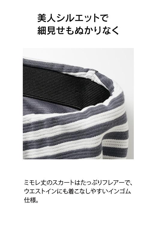 ミモレ丈のスカートはたっぷりフレアーで、ウエストインにしても着こなしやすいインゴム仕様。