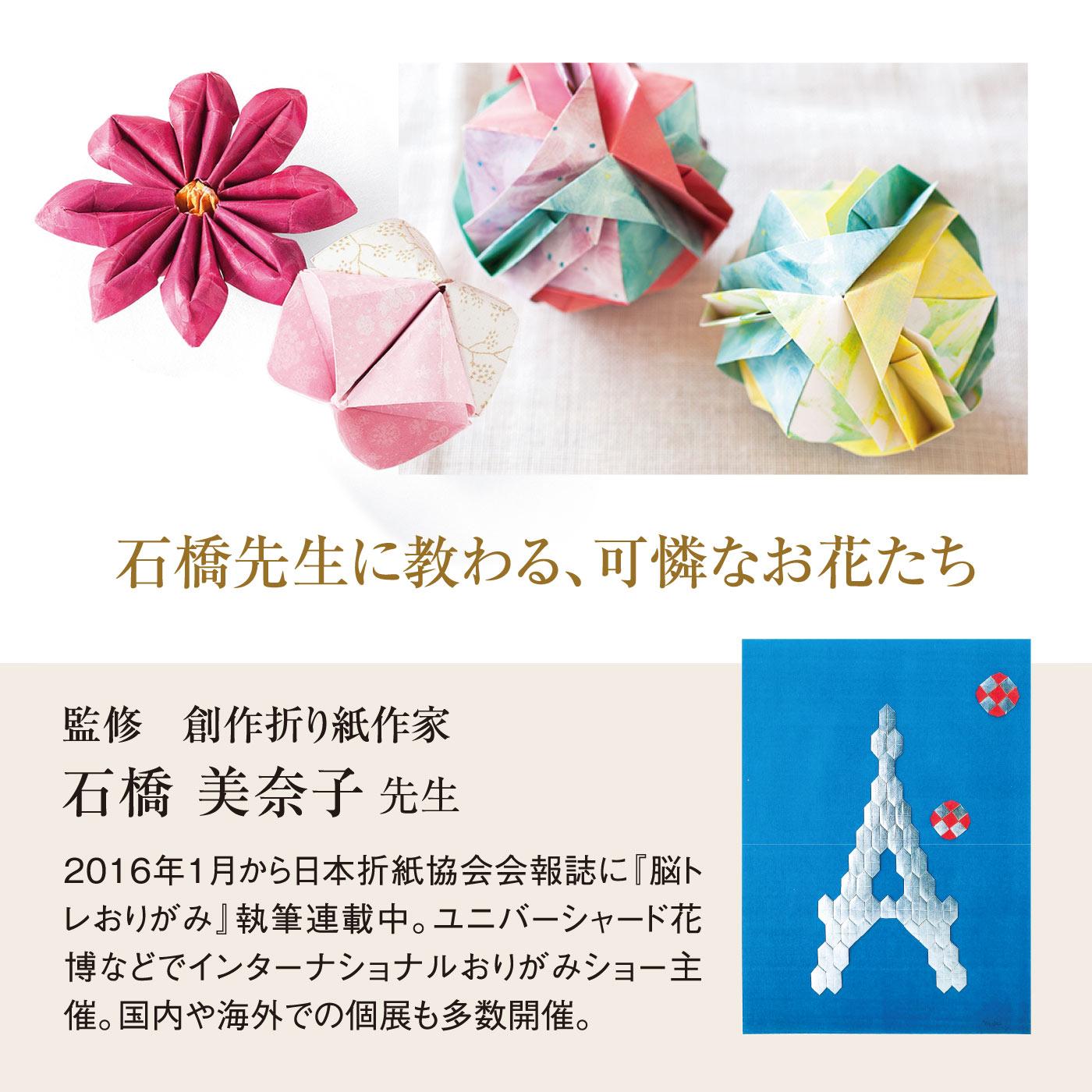 監修は、創作折り紙作家の石橋美奈子先生。国内や海外での個展も多数開催されています。
