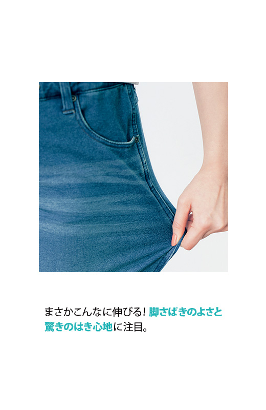 これは参考画像です。まさかこんなに伸びる! 脚さばきのよさと驚きのはき心地に注目。