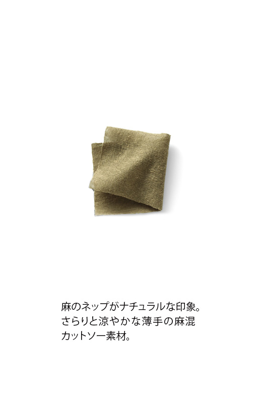 麻のネップがナチュラルな印象。さらりと薄手の麻混カットソー素材。
