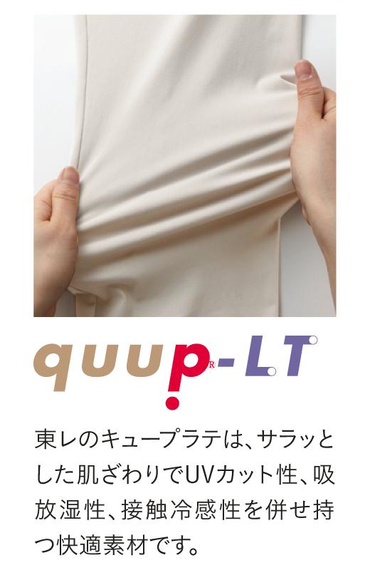 東レのキュープラテは、サラッとした肌ざわりでUVカット性、吸放湿性、接触冷感性を併せ持つ快適素材です。